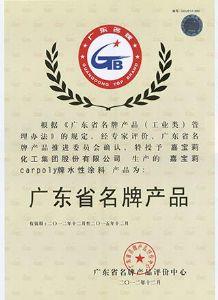 广东省名牌产品(嘉宝莉—建筑涂料)
