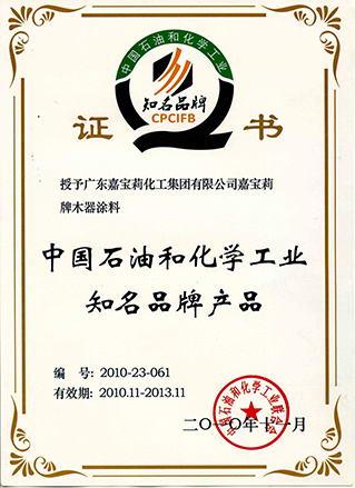 中国石油和化学工业知名品牌产品(木器涂料)