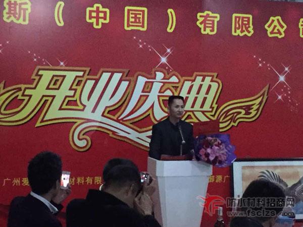 斯 中国 有限公司开业庆典暨广州爱迪斯建筑材料有限公司三周年庆