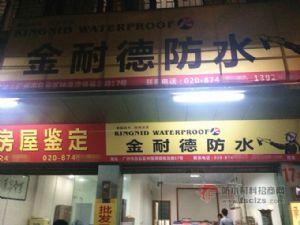 金耐德防水广州市店-白云分店