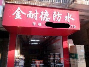金耐德防水玉林市防水材料店