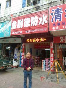 金耐德防水赣州防水店