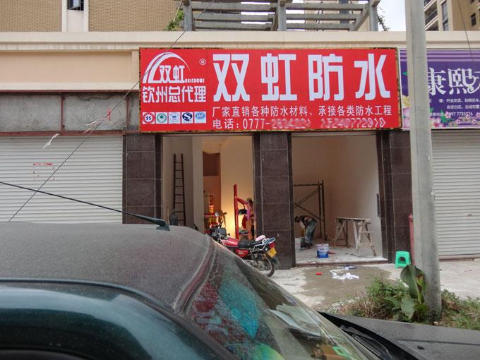 双虹防水品牌店面形象广西钦州经销商店铺图片