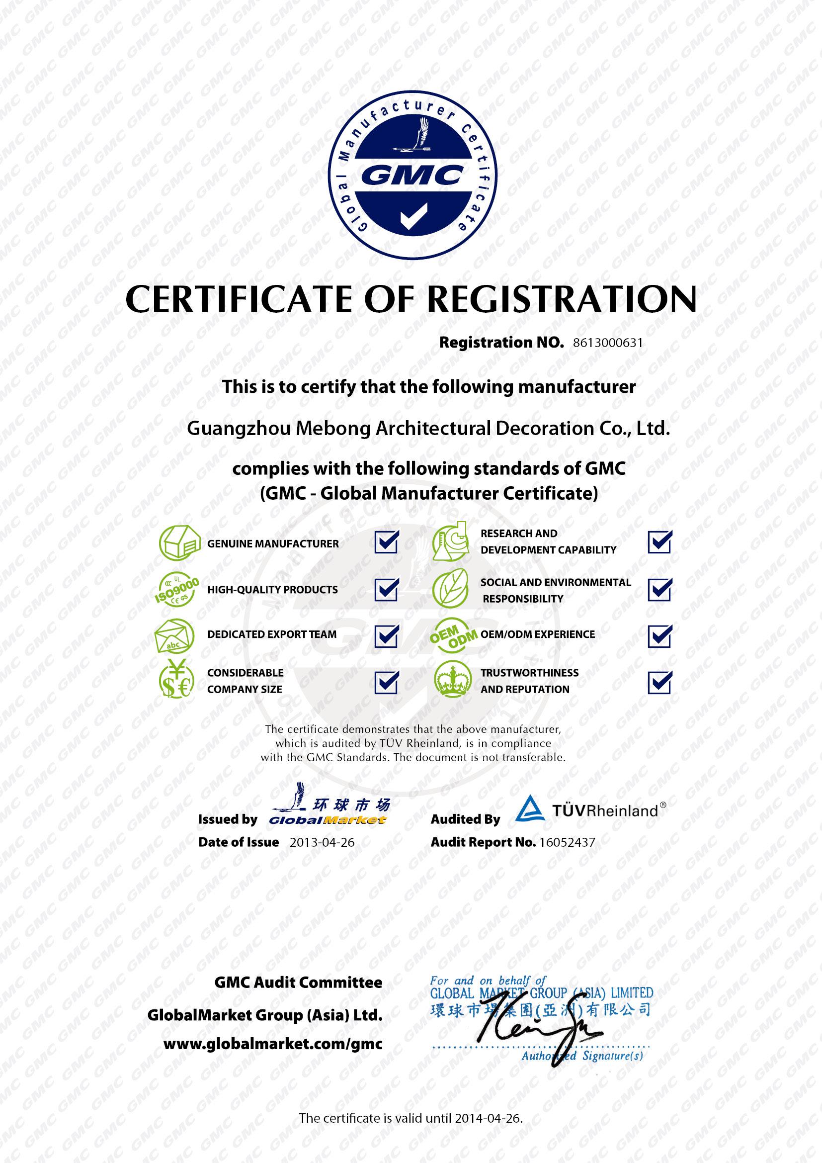 GMC(环球制造商证书)