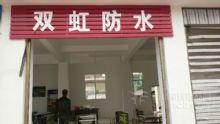 云南芒市双虹防水材料专卖店