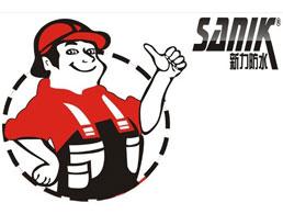 广州新力防水材料有限公司