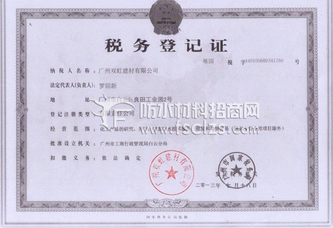 双虹防水品牌店面形象税务登记证