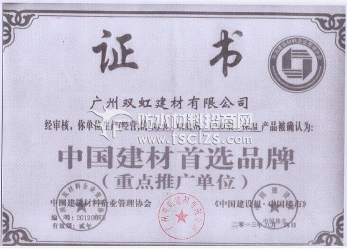 中国建材首选品牌(重点推广单位)