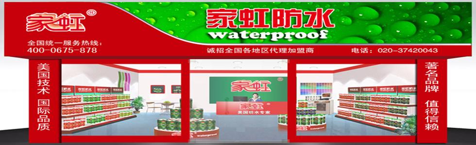 美國家虹(中國)建材有限公司