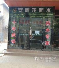 安德龙河南新郑专卖店