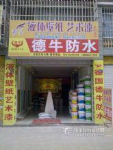 重庆市秀山县德牛防水经销商