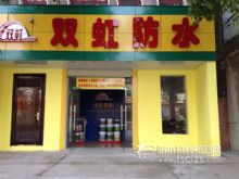湖北武汉双虹防水材料专卖店