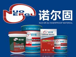 长沙诺尔固防水材料有限公司企业形象图片logo