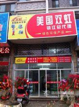 镇江双虹防水材料专卖店