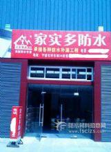 家实多防水品牌驻宁波办事处