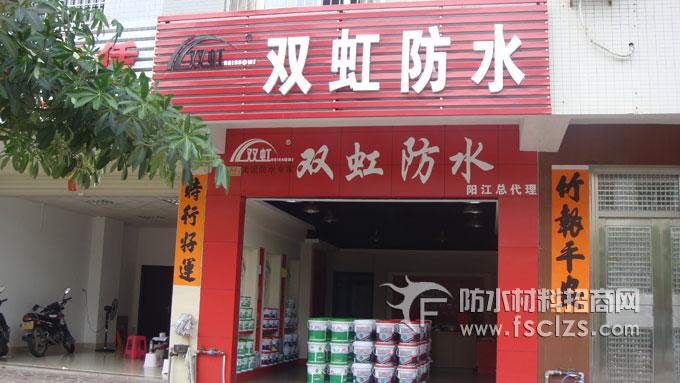 阳江双虹防水专卖店