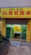 重庆市酉阳双虹防水总代理