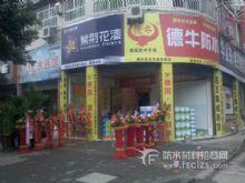 重庆市开县德牛防水材料专卖店