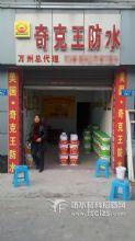 重庆市万州区奇克王总代理