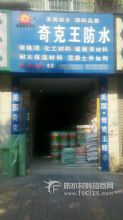 重庆市秀山县奇克王总经销