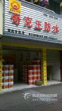 重庆市酉阳县奇克王专卖店