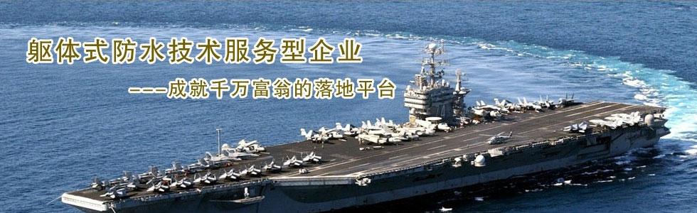 北京丰汇华旗投资管理有限公司(华旗防水)