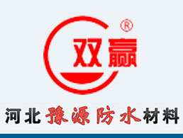 河北豫源防水材料有限公司企业形象图片logo