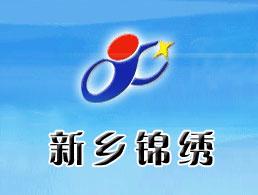 新乡市锦绣防水材料有限公司企业形象图片logo