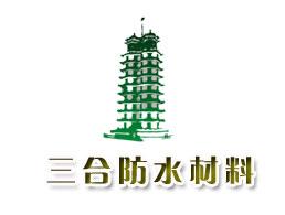 郑州三合防水材料有限公司企业形象图片logo