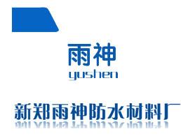 新郑市雨神防水材料厂企业形象图片logo
