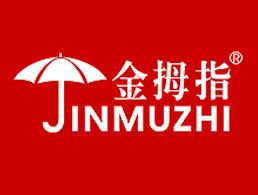 河南金拇指防水材料有限公司企业形象图片logo