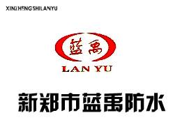 河南省新郑市蓝禹新型防水材料厂企业形象图片logo