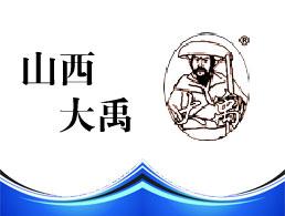 山西大禹防水堵漏工程有限公司企业形象图片logo