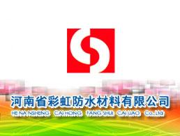河南省彩虹防水材料有限公司企业形象图片logo