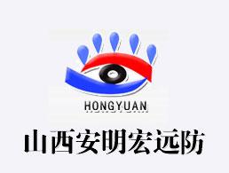 山西安明宏远防水材料有限公司企业形象图片logo