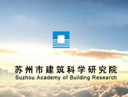 江苏省苏州市建筑科学研究院有限公司企业形象图片logo