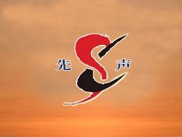 南京先声合成材料有限公司企业形象图片logo