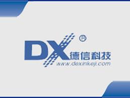 河南省德信科技有限公司企业形象图片logo