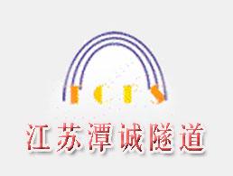 江苏省潭诚隧道防排水材料有限公司企业形象图片logo