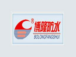 淮安市博隆防水材料有限公司企业形象图片logo
