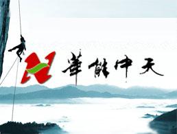 廊坊华能(新型)建材有限公司大同办事处企业形象图片logo