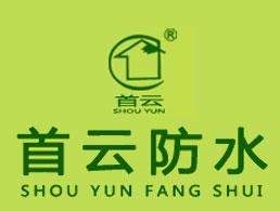 湖北首云建筑防水工程有限公司企业形象图片logo