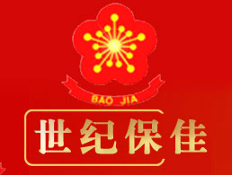 北京世纪保佳防水建筑材料厂企业形象图片logo