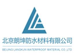 北京朗坤防水材料有限公司