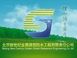 北京新世纪金盾建筑防水工程有限责任公司企业形象图片logo
