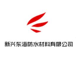 北京新兴东海防水材料有限公司企业形象图片logo