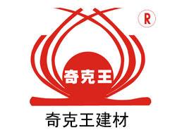 广州奇克王建材有限公司