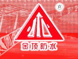 山东金顶防水材料有限公司企业形象图片logo