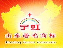 潍坊市宇虹防水材料(集团)有限公司企业形象图片logo