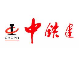 衡水中铁建土工材料制造有限公司企业形象图片logo